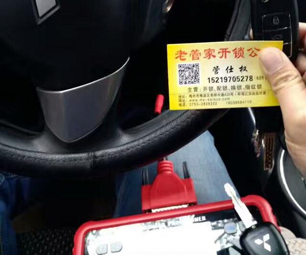 梅州汽车开锁服务